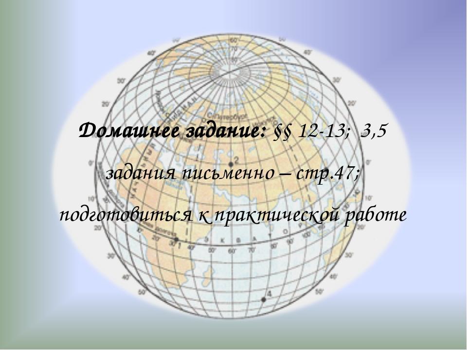Домашнее задание: §§ 12-13; 3,5 задания письменно – стр.47; подготовиться к п...