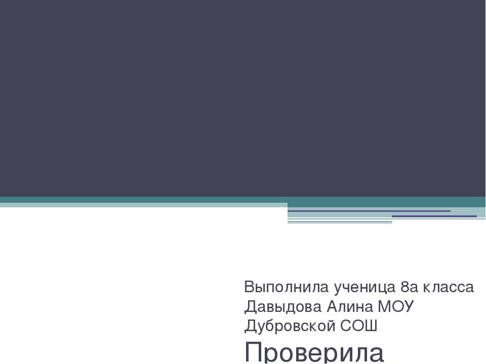 История джинсового движения Выполнила ученица 8а класса Давыдова Алина МОУ Ду...
