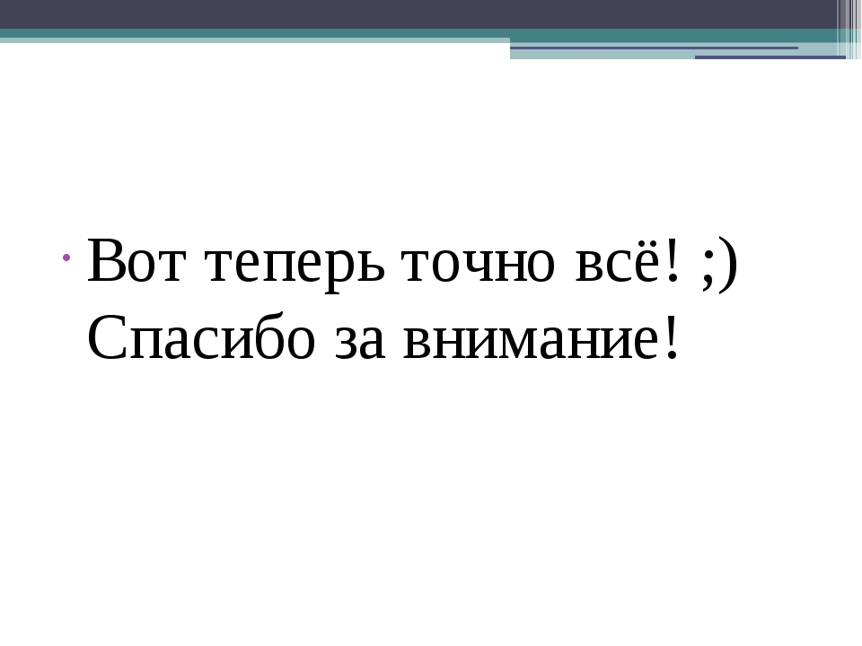 Вот теперь точно всё! ;) Спасибо за внимание!