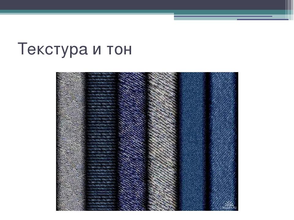 Текстура и тон
