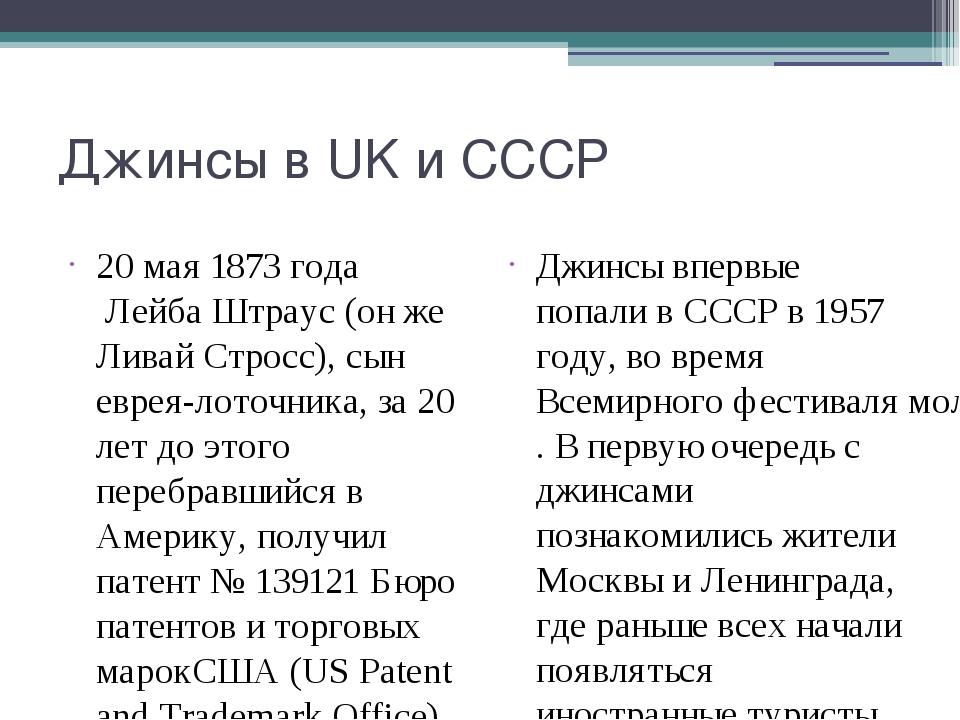 Джинсы в UK и СССР 20 мая1873 годаЛейба Штраус (он жеЛивай Стросс), сынев...