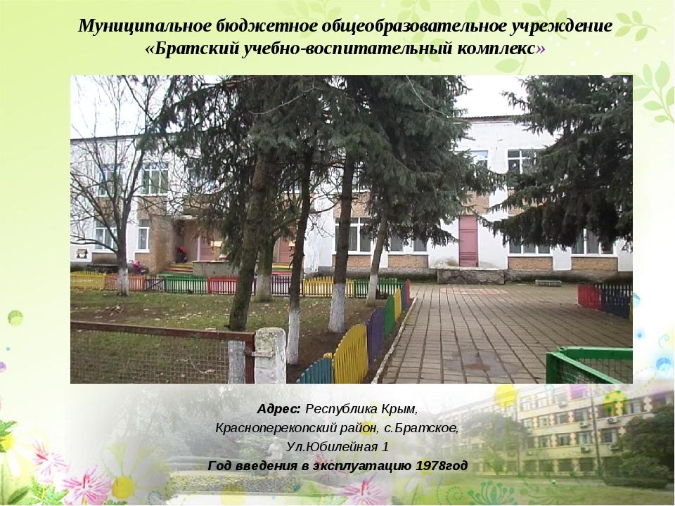 Муниципальное бюджетное общеобразовательное учреждение «Братский учебно-воспи...