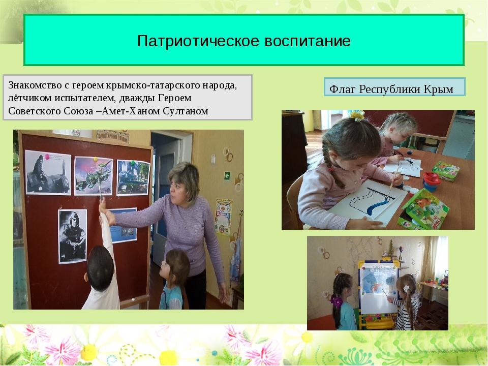 Патриотическое воспитание Знакомство с героем крымско-татарского народа, лётч...