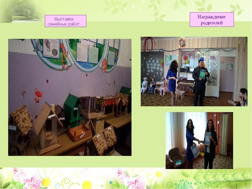 Награждение родителей Выставка семейных работ