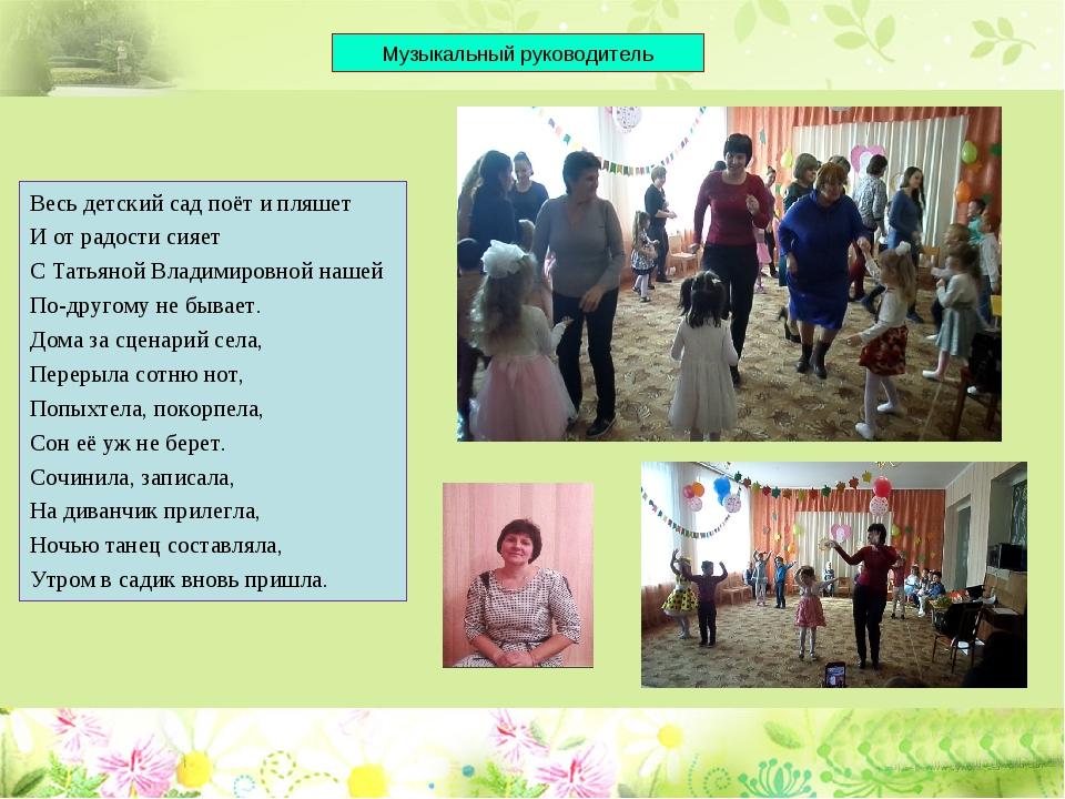 Музыкальный руководитель Весь детский сад поёт и пляшет И от радости сияет С...