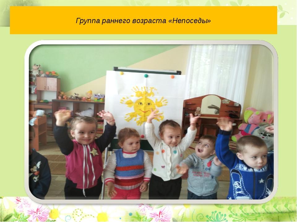 Группа раннего возраста «Непоседы»