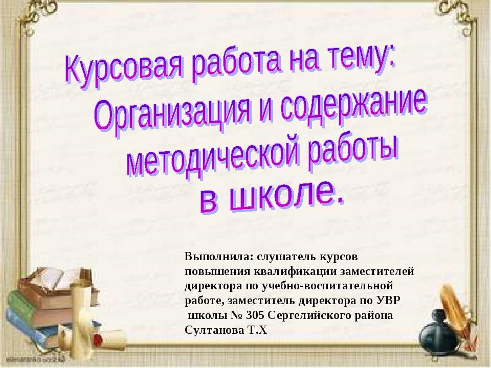 Выполнила: слушатель курсов повышения квалификации заместителей директора по...