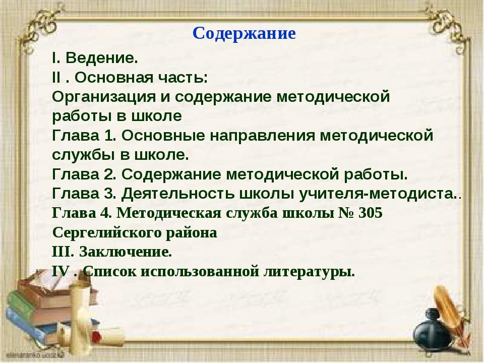 Содержание I. Ведение. II . Основная часть: Организация и содержание методиче...