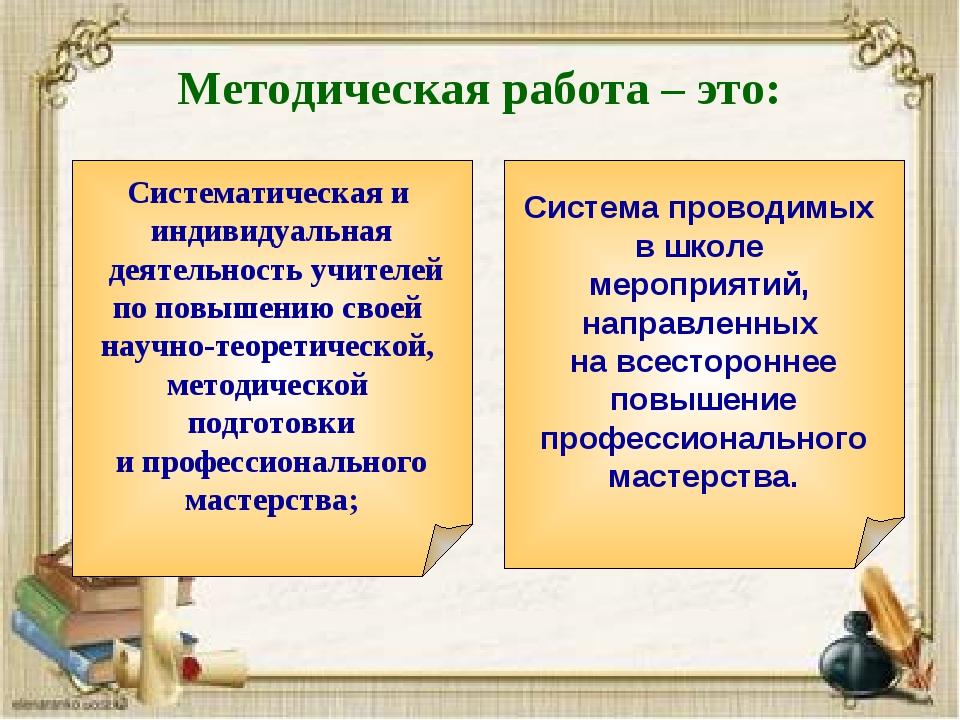 Методическая работа – это: Систематическая и индивидуальная деятельность учит...