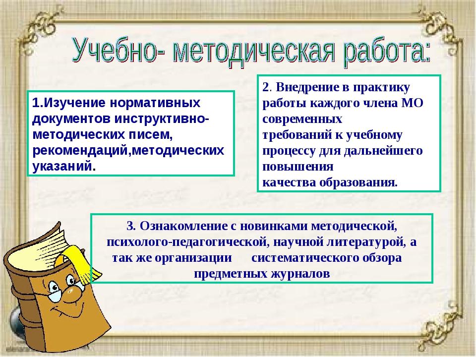 Изучение нормативных документов инструктивно-методических писем, рекомендаций...