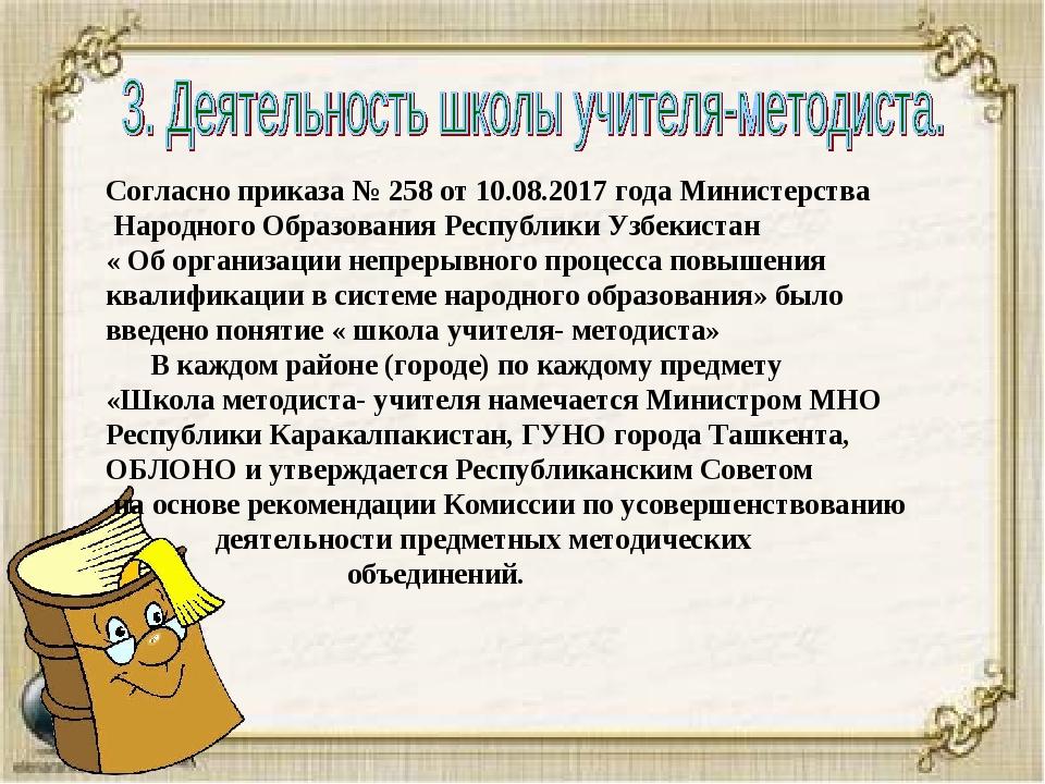 Согласно приказа № 258 от 10.08.2017 года Министерства Народного Образования...