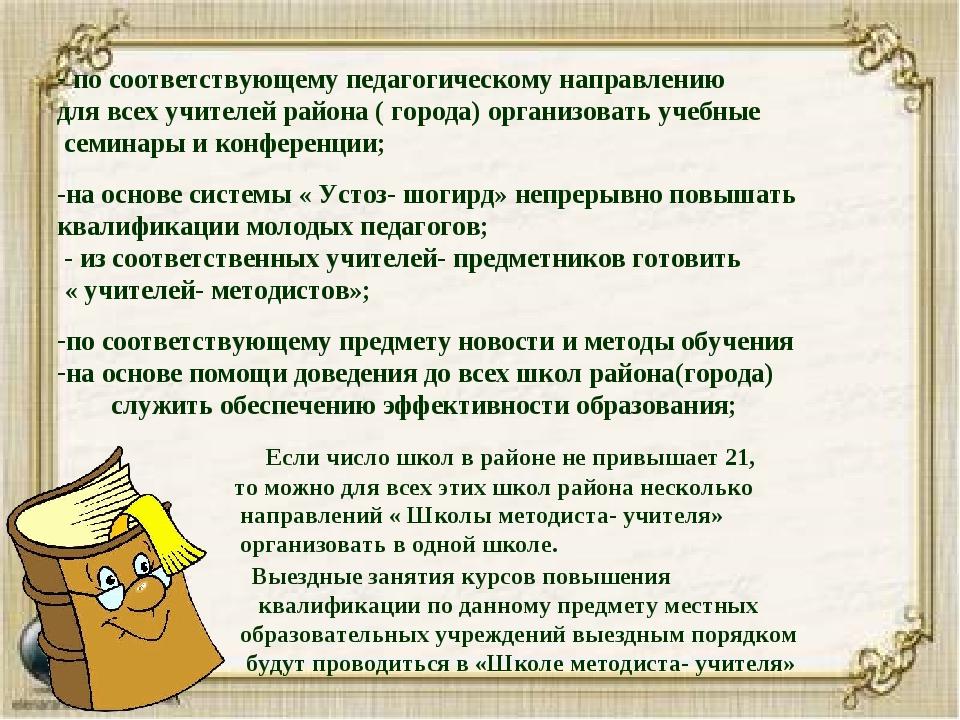 по соответствующему педагогическому направлению для всех учителей района ( г...