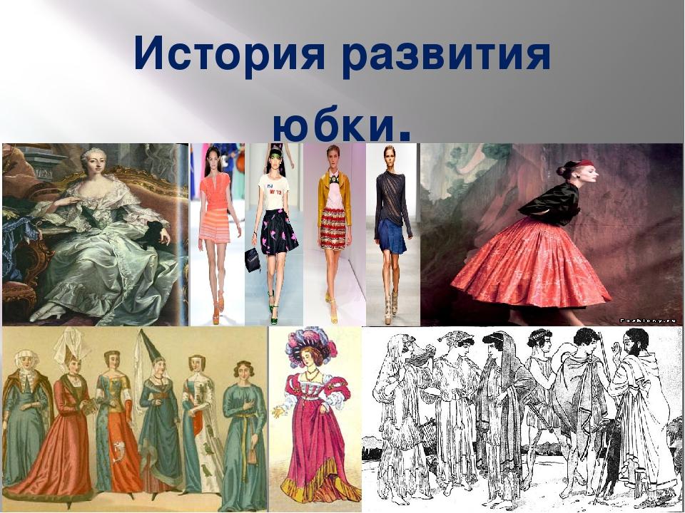 история возникновения юбки с картинками огромный