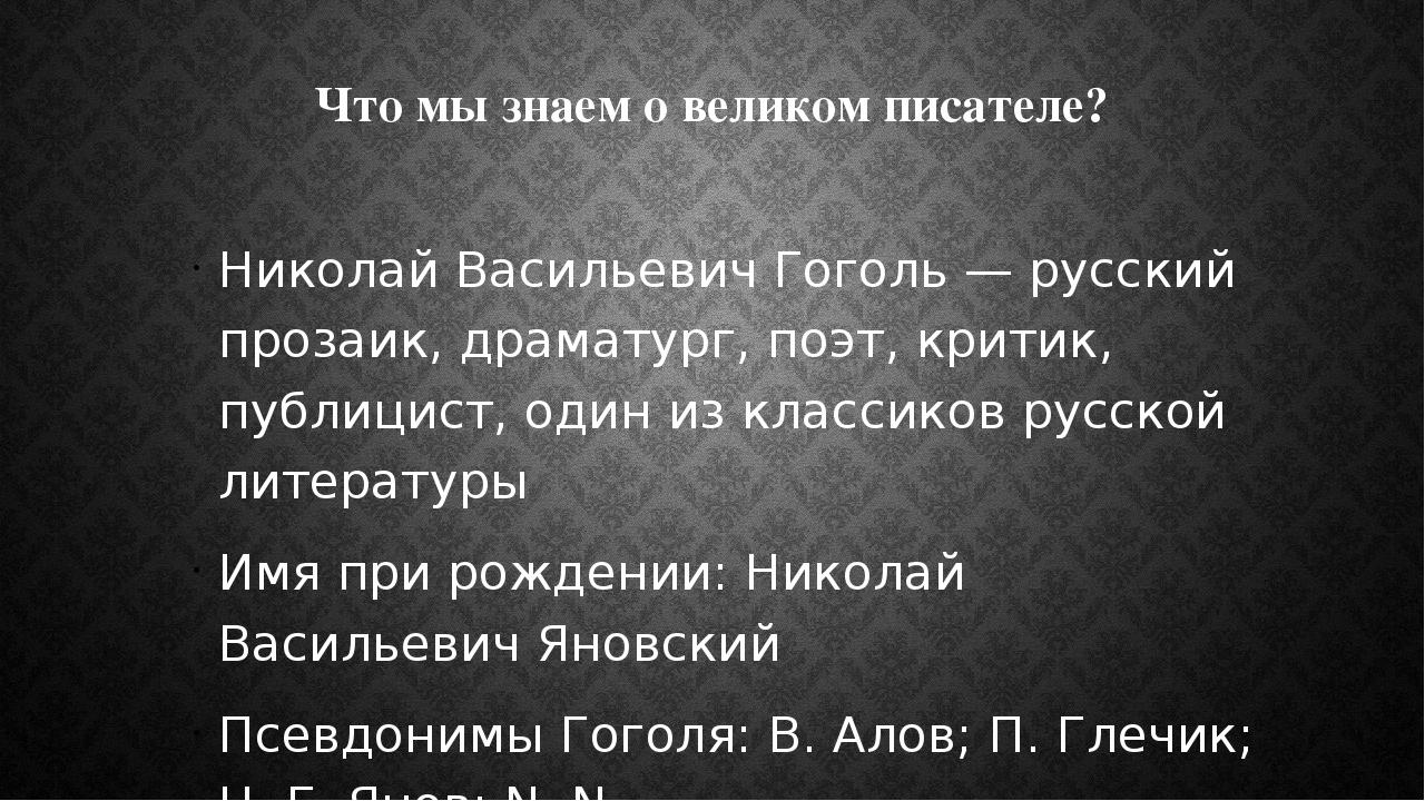 Что мы знаем о великом писателе? Николай Васильевич Гоголь — русский прозаик,...
