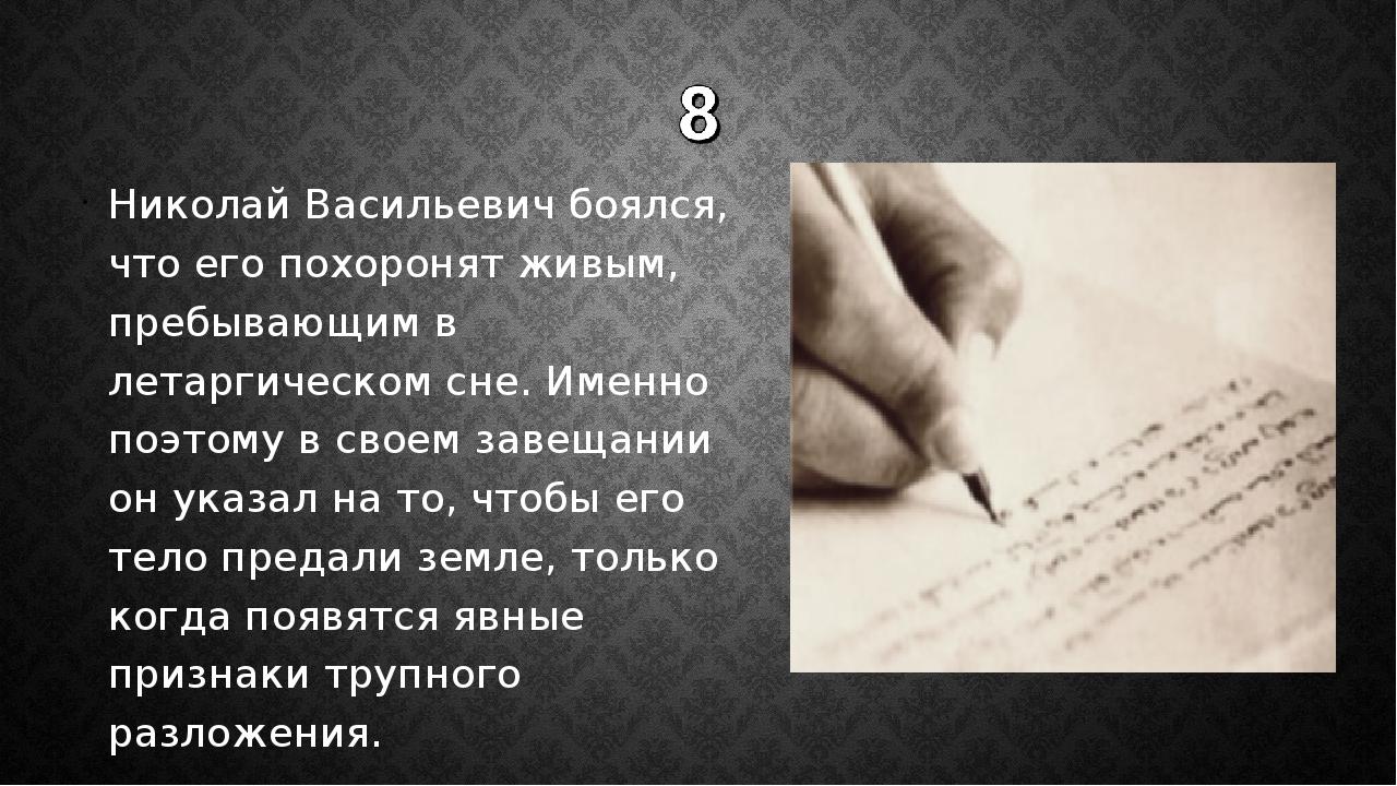 Николай Васильевич боялся, что его похоронят живым, пребывающим в летаргическ...