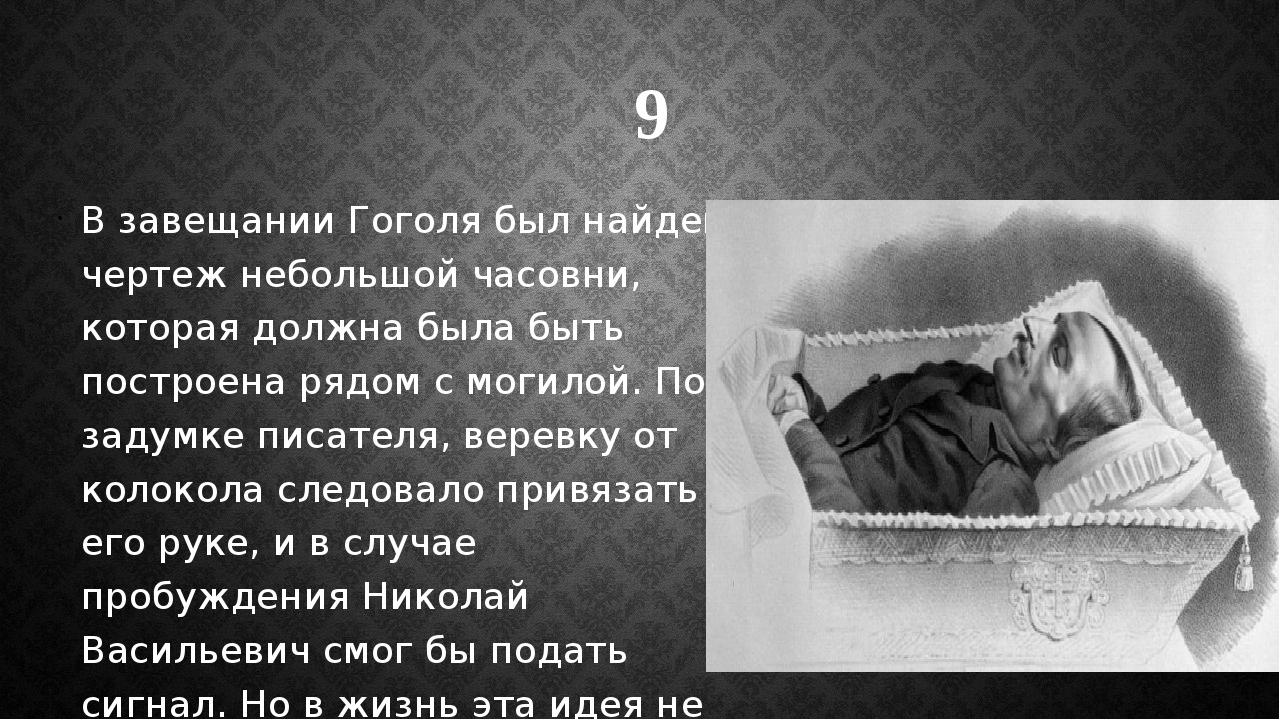 В завещании Гоголя был найден чертеж небольшой часовни, которая должна была б...