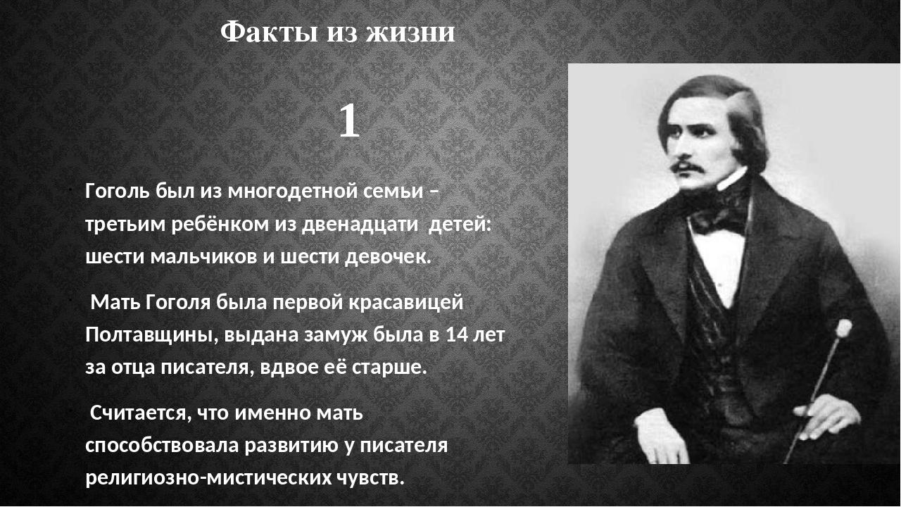 Факты из жизни Гоголь был из многодетной семьи – третьим ребёнком из двенадца...
