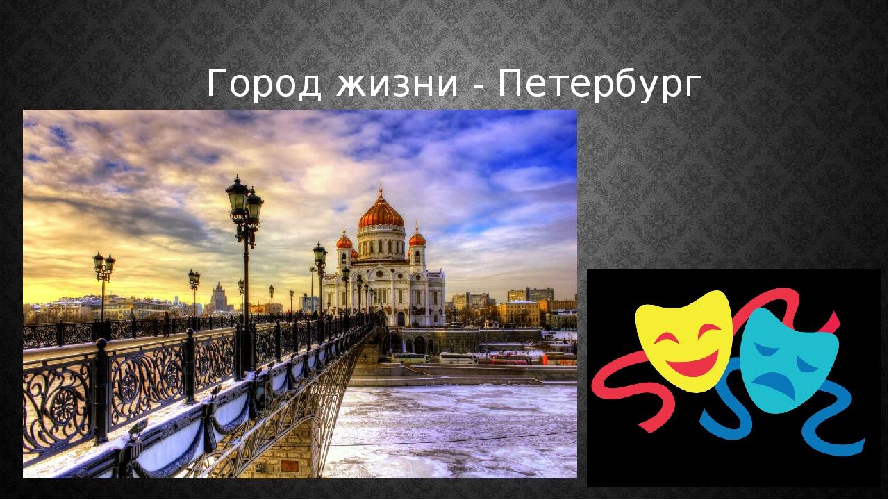 Город жизни - Петербург