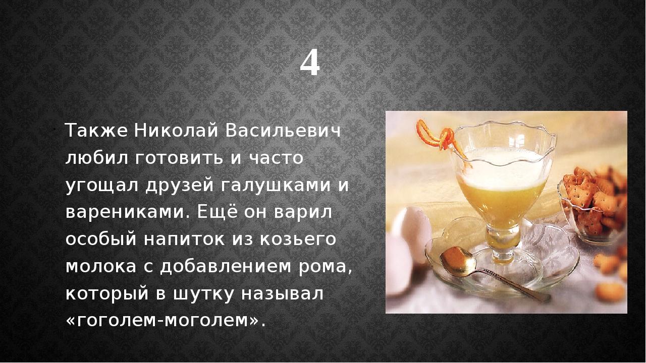 Также Николай Васильевич любил готовить и часто угощал друзей галушками и вар...