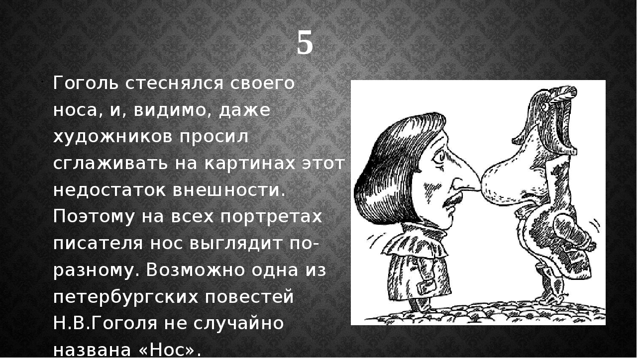 Гоголь стеснялся своего носа, и, видимо, даже художников просил сглаживать на...