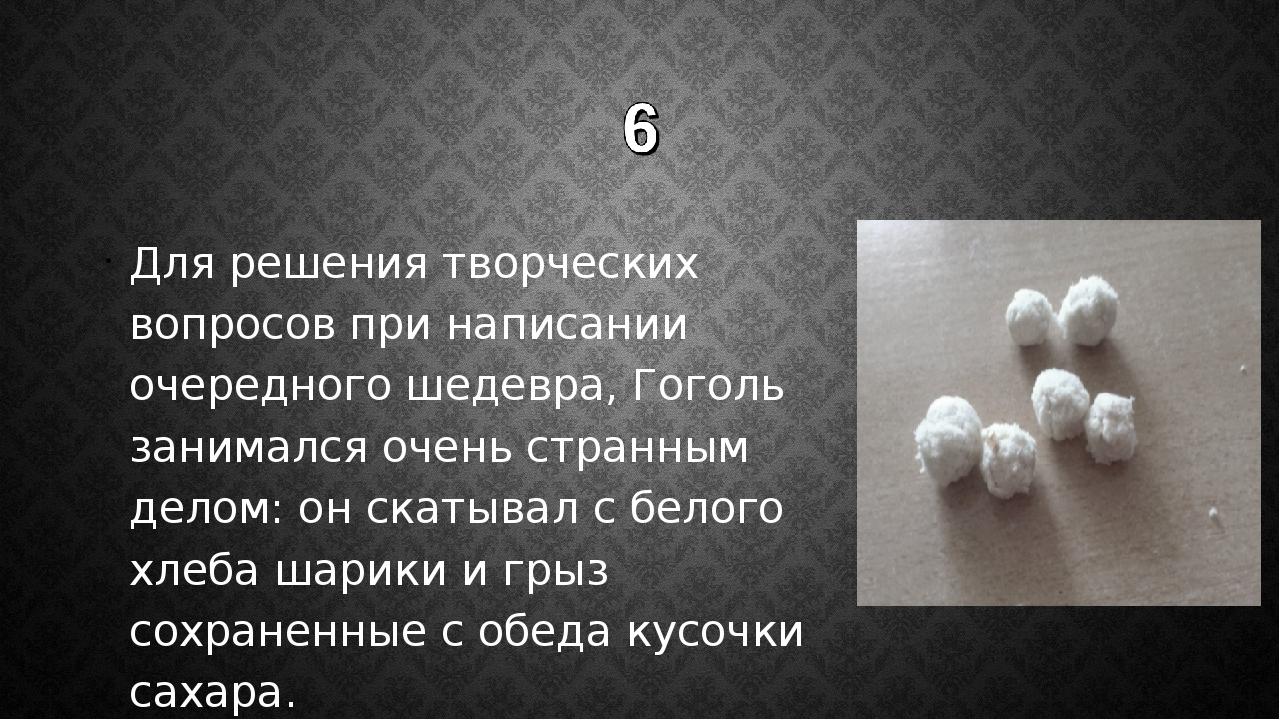 Для решения творческих вопросов при написании очередного шедевра, Гоголь зани...