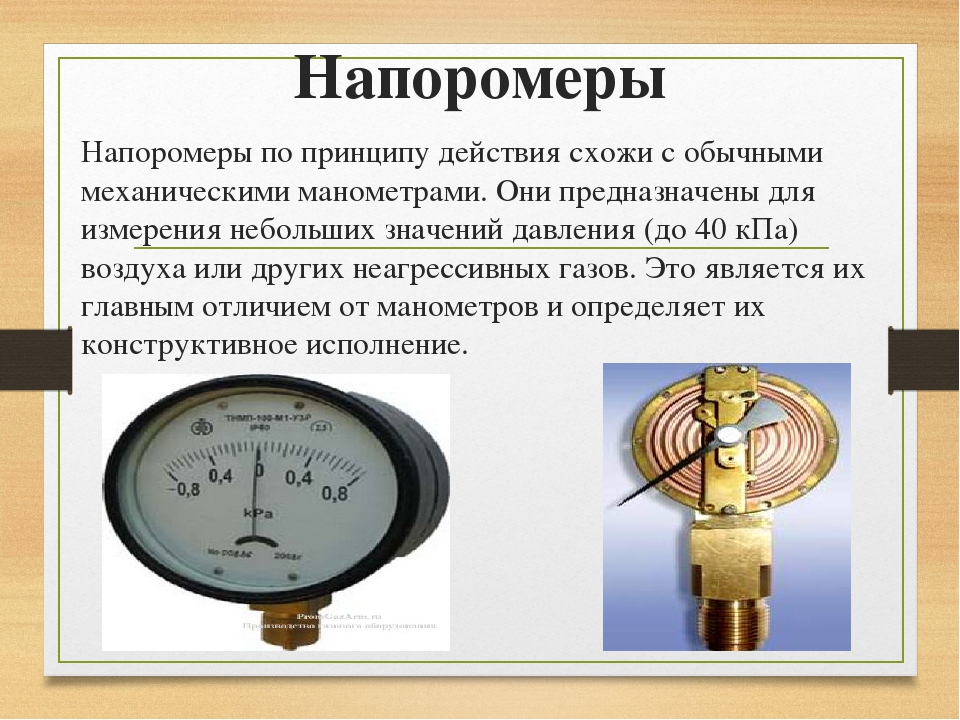 Напоромеры Напоромеры по принципу действия схожи с обычными механическими ман...