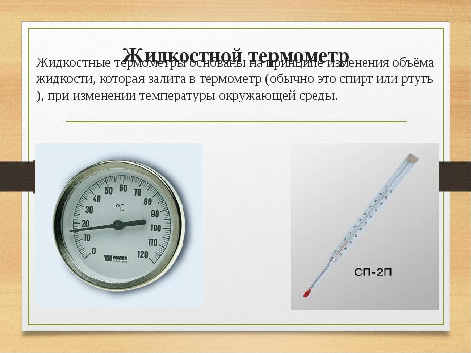 Жидкостной термометр Жидкостные термометры основаны на принципе изменения об...
