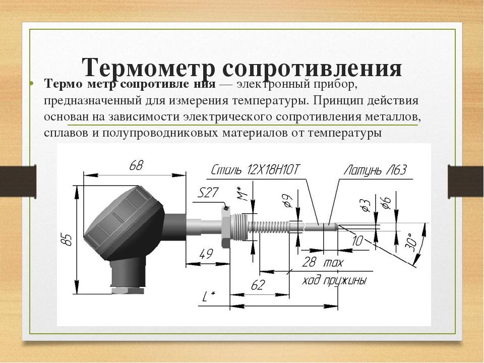 Термометр сопротивления Термо́метр сопротивле́ния—электронный прибор, пред...
