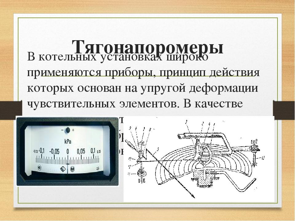 Тягонапоромеры В котельных установках широко применяются приборы, принцип де...