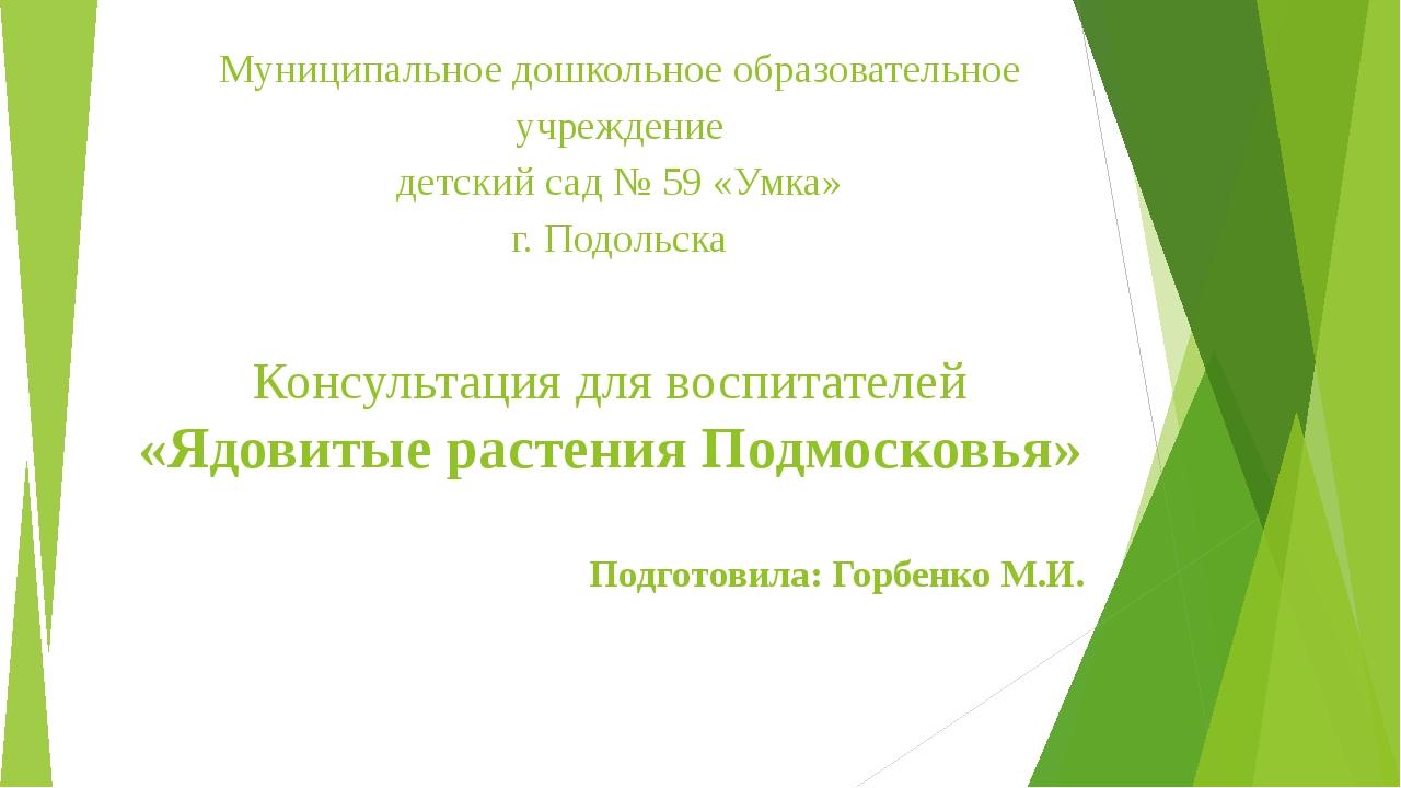 Муниципальное дошкольное образовательное учреждение детский сад № 59 «Умка» г...