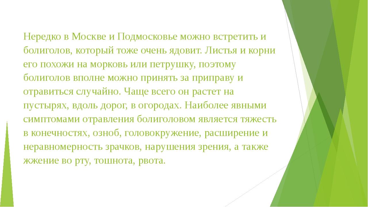 Нередко в Москве и Подмосковье можно встретить и болиголов, который тоже очен...