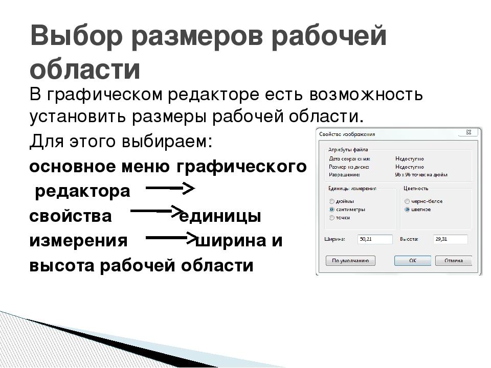 В графическом редакторе есть возможность установить размеры рабочей области....