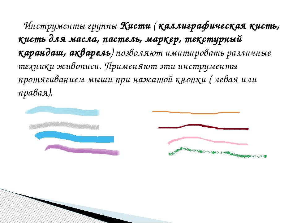 Инструменты группы Кисти ( каллиграфическая кисть, кисть для масла, пастель,...