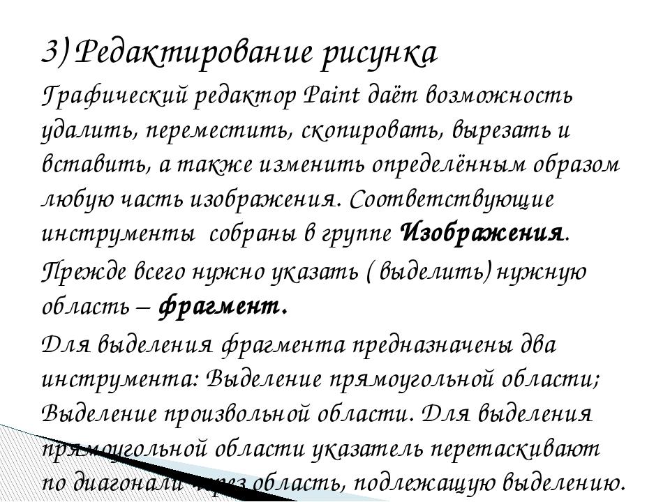 3) Редактирование рисунка Графический редактор Paint даёт возможность удалить...