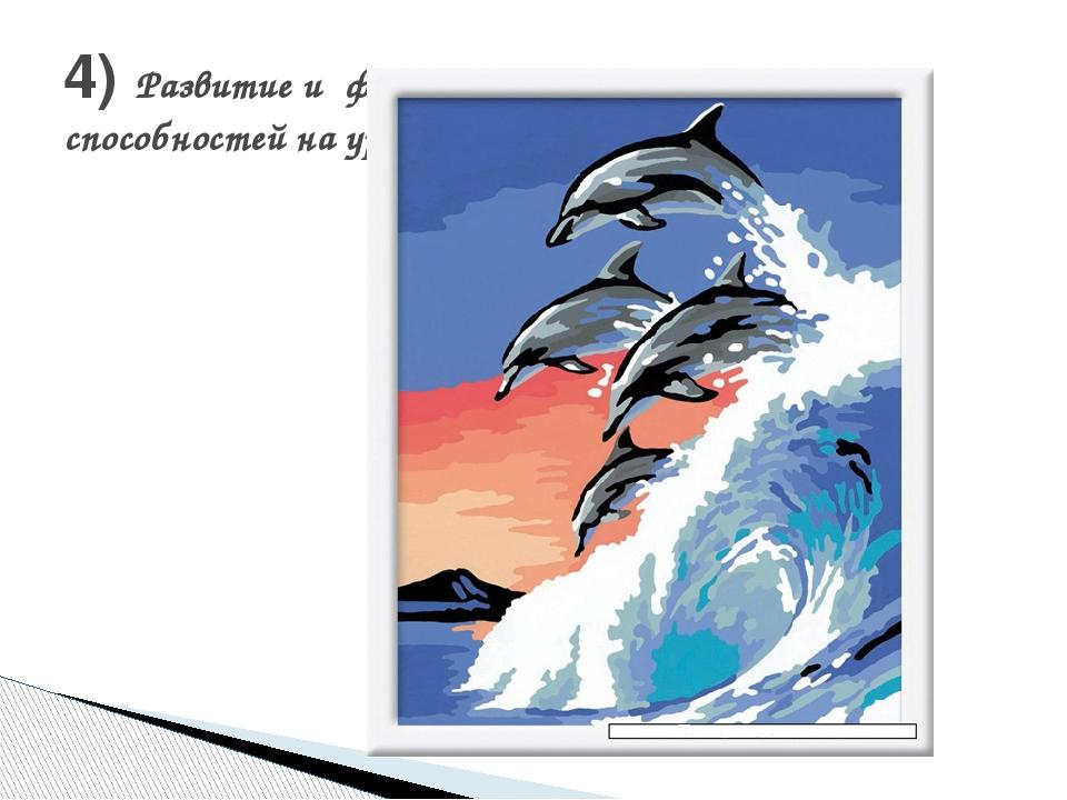 4) Развитие и формирование художественных способностей на уроках рисоваания