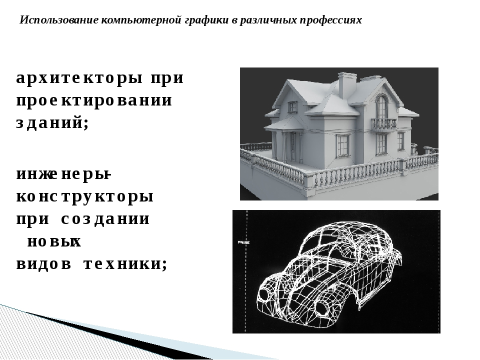 Использование компьютерной графики в различных профессиях архитекторы при пр...