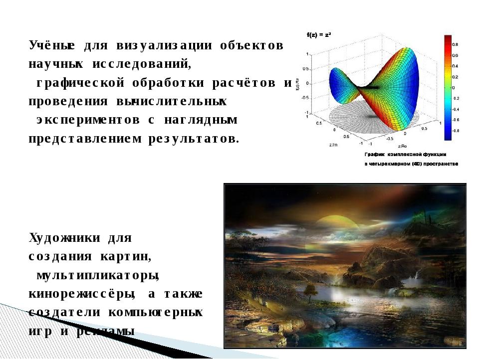 Учёные для визуализации объектов научных исследований, графической обработки...