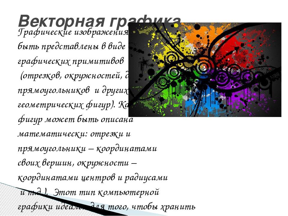 Графические изображения могут быть представлены в виде графических примитивов...