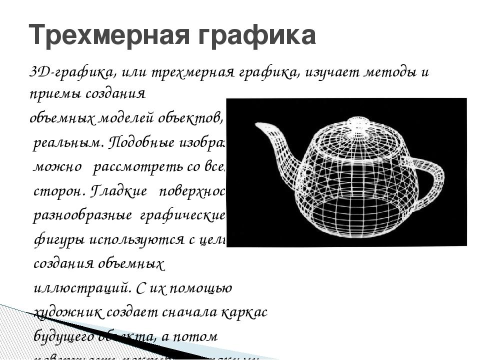 3D-графика, или трехмерная графика, изучает методы и приемы создания объемных...