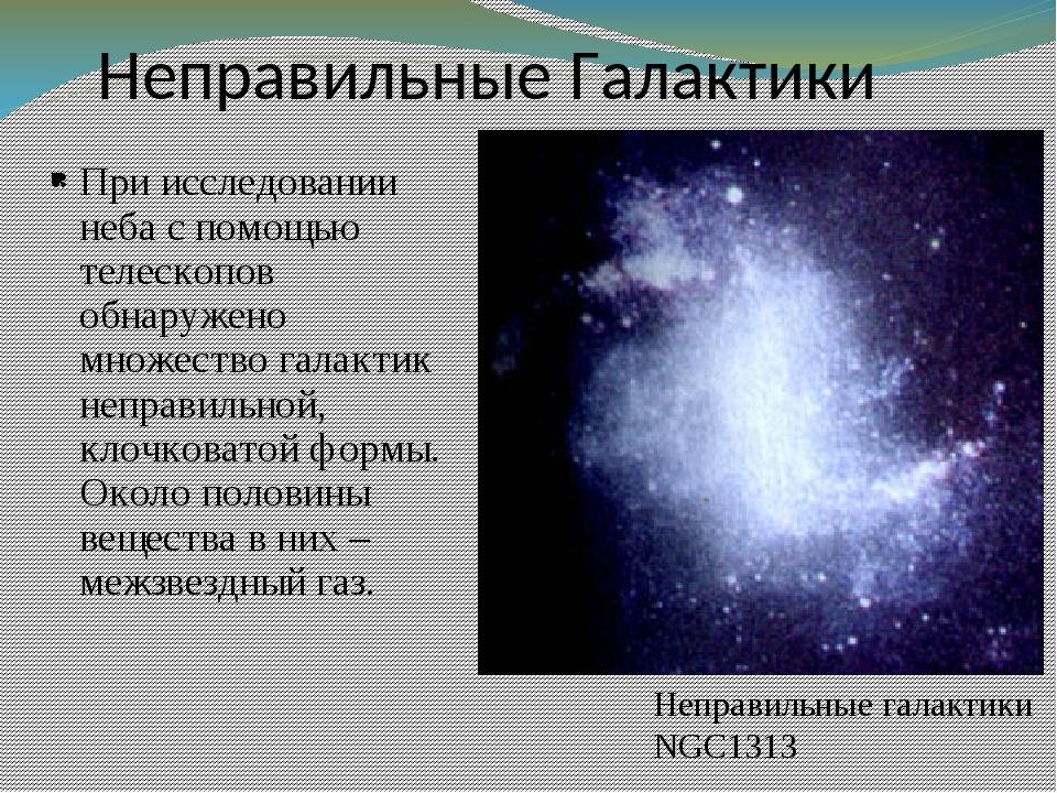 про форма галактики картинки служил десантных