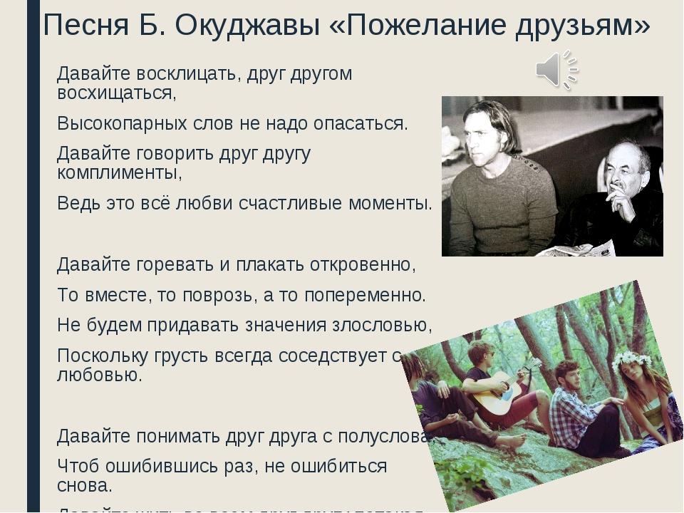 стихи окуджава пожелание друзьям тимофеенко юрист, специалист