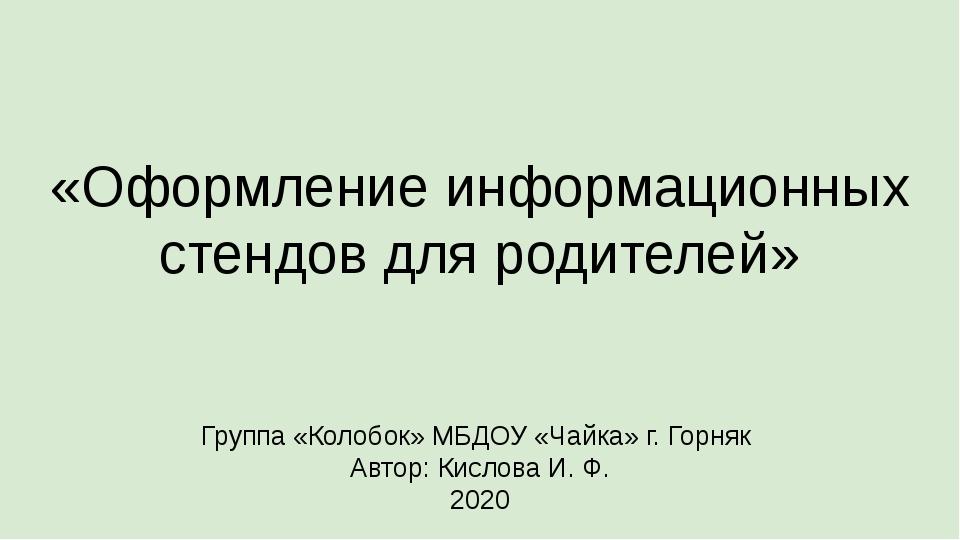«Оформление информационных стендов для родителей» Группа «Колобок» МБДОУ «Чай...