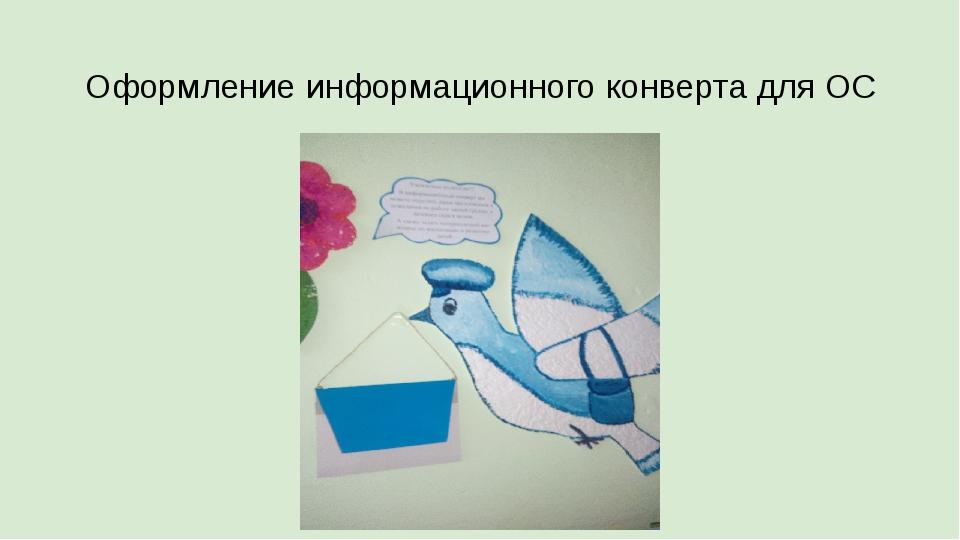 Оформление информационного конверта для ОС