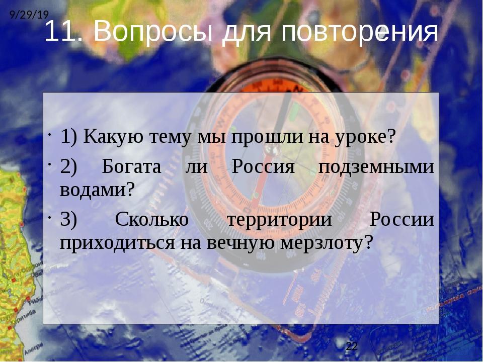 какую часть территории россии занимает вечная мерзлота отправить заявку на кредит во все банки