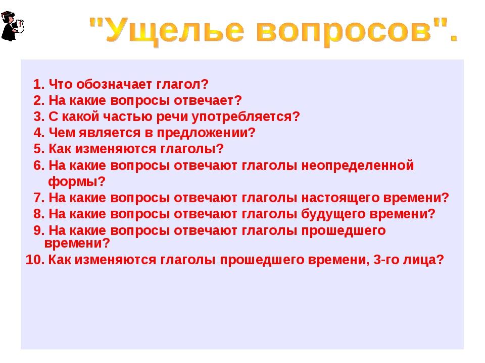 1. Что обозначает глагол? 2. На какие вопросы отвечает? 3. С какой частью ре...