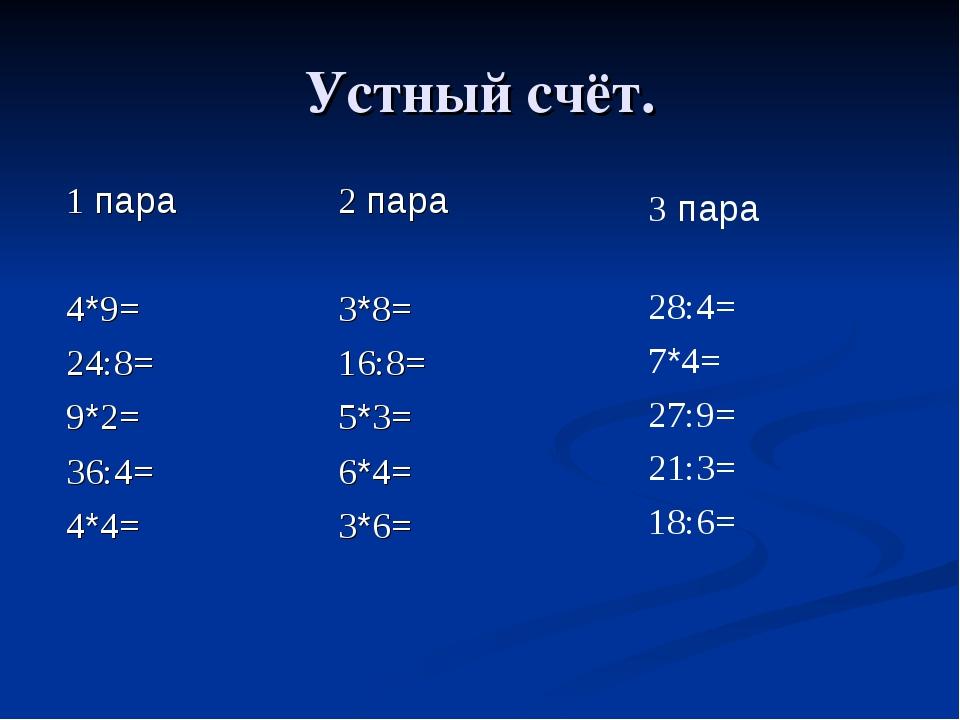 Устный счёт. 1 пара 4*9= 24:8= 9*2= 36:4= 4*4= 2 пара 3*8= 16:8= 5*3= 6*4= 3*...