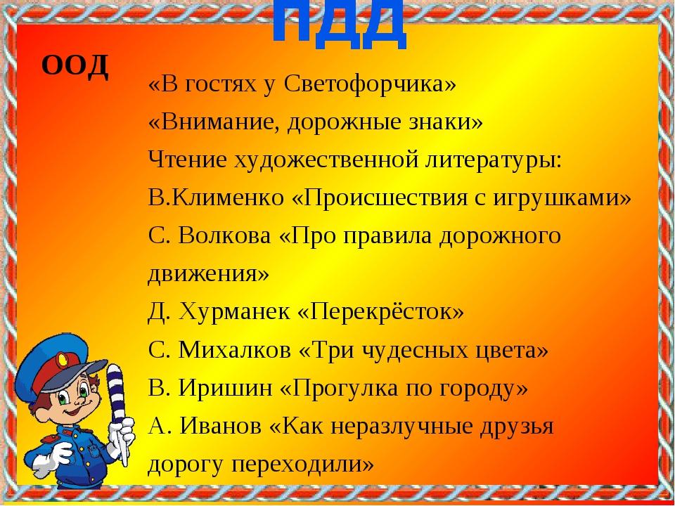 ООД «В гостях у Светофорчика» «Внимание, дорожные знаки» Чтение художественно...