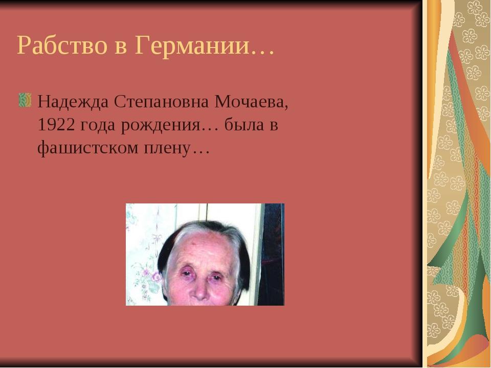 Рабство в Германии… Надежда Степановна Мочаева, 1922 года рождения… была в фа...