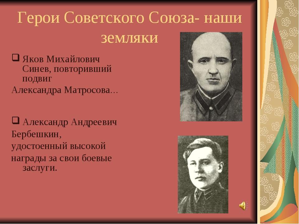 Герои Советского Союза- наши земляки Яков Михайлович Синев, повторивший подви...