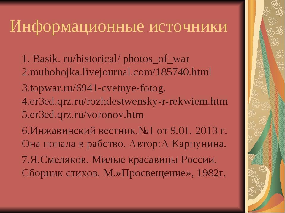 Информационные источники 1. Basik. ru/historical/ photos_of_war 2.muhobojka....